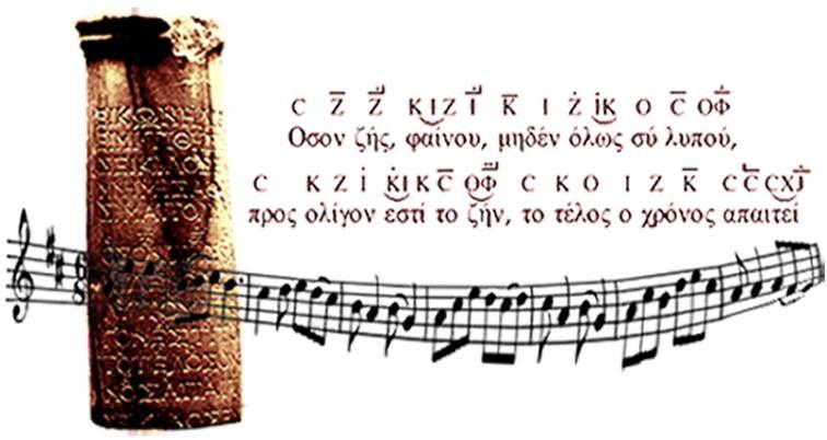Seikilos Mezar Taşı