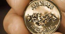 IŞİD kendi para birimini ilan etti