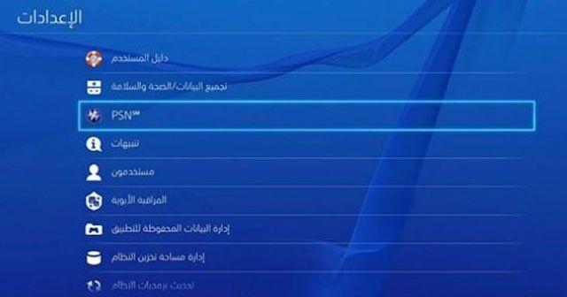 Paris saldırıları PlayStation 4'le mi planlandı