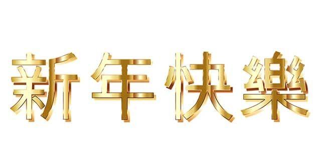 Çin Takvimi 2019 Çin takvimi nasıl kullanılır Çin takvimine nasıl bakılır?